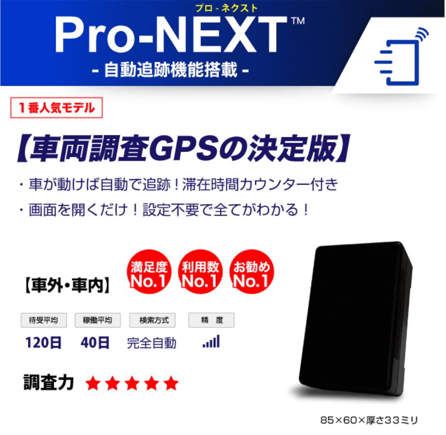 Pro-NEXT