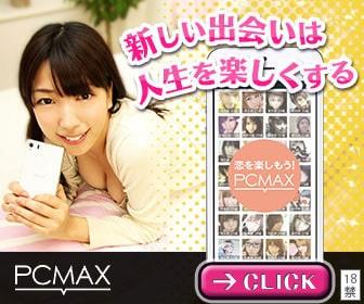 PCMAX