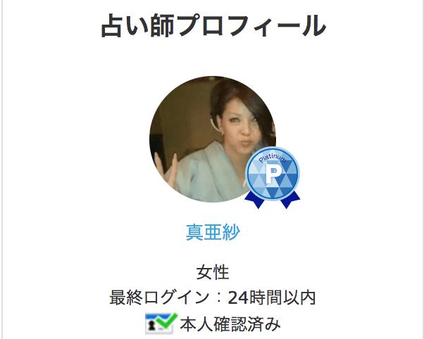 ココナラの真亜紗先生