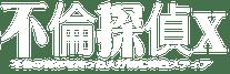 不倫探偵X|不倫の悩みを解決する不倫専門メディア