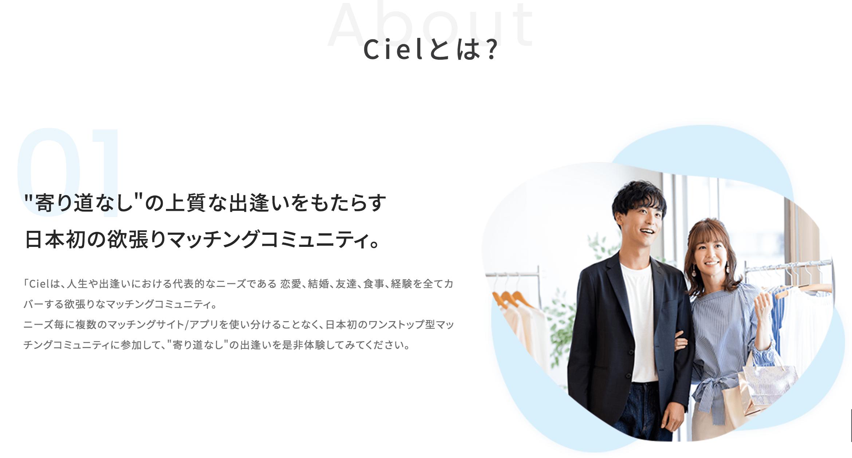 マッチングサービス『Ciel』とは?