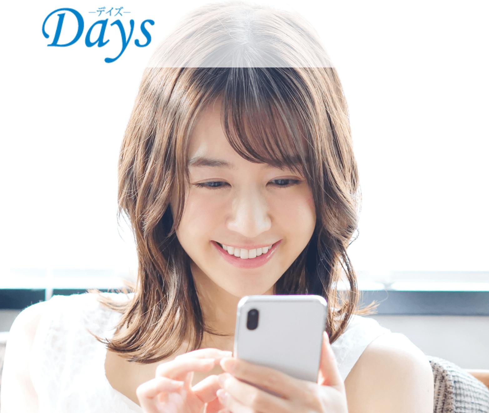 マッチングサービス『Days』