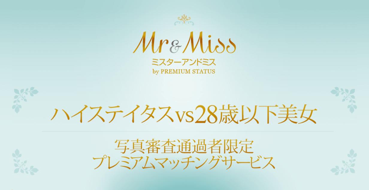マッチングサービス『Mr&Miss』とは