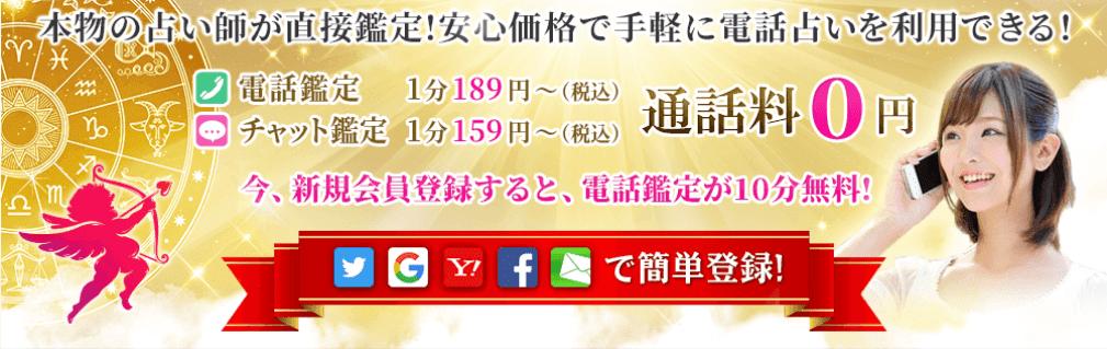 眞弓先生在籍の電話占いデスティニーの詳細情報