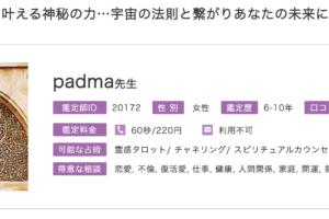 padma先生